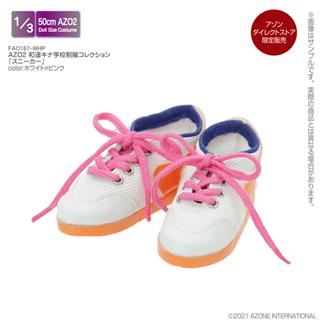 AZO2 和遥キナ学校制服コレクション「スニーカー」