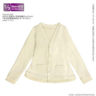 AZO2 和遥キナ学校制服コレクション「私立和遥高等学校 カーディガン」