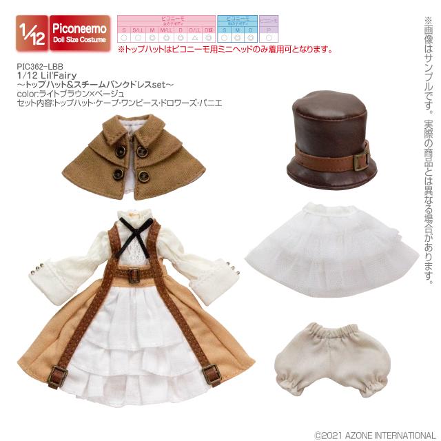 1/12 Lil'Fairy~トップハット&スチームパンクドレスset~