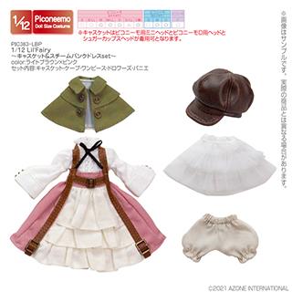 1/12 Lil'Fairy~キャスケット&スチームパンクドレスset~