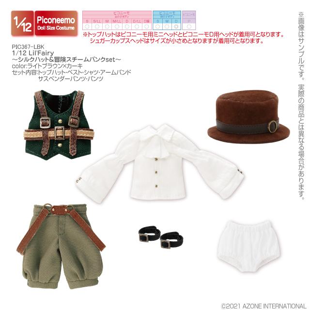 1/12 Lil'Fairy~シルクハット&冒険スチームパンクset~