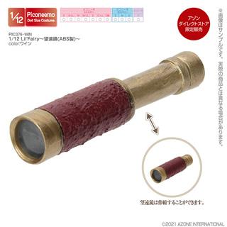 1/12 Lil'Fairy~望遠鏡(ABS製)~(アゾンダイレクトストア限定販売)