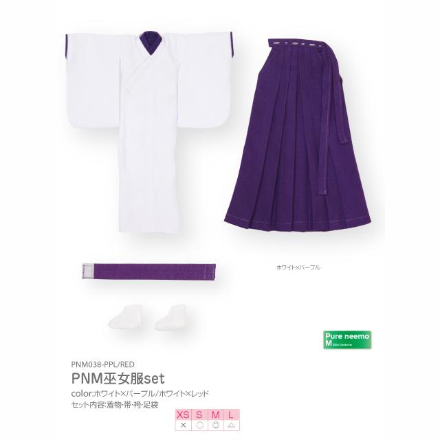 PNM巫女服set