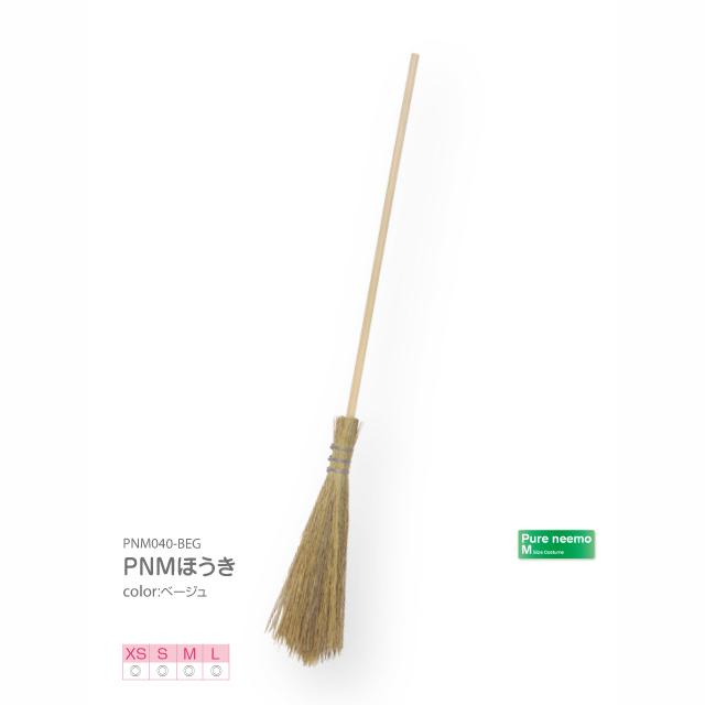 PNMほうき