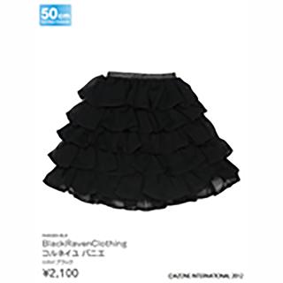 50BlackRavenClothing コルネイユパニエ