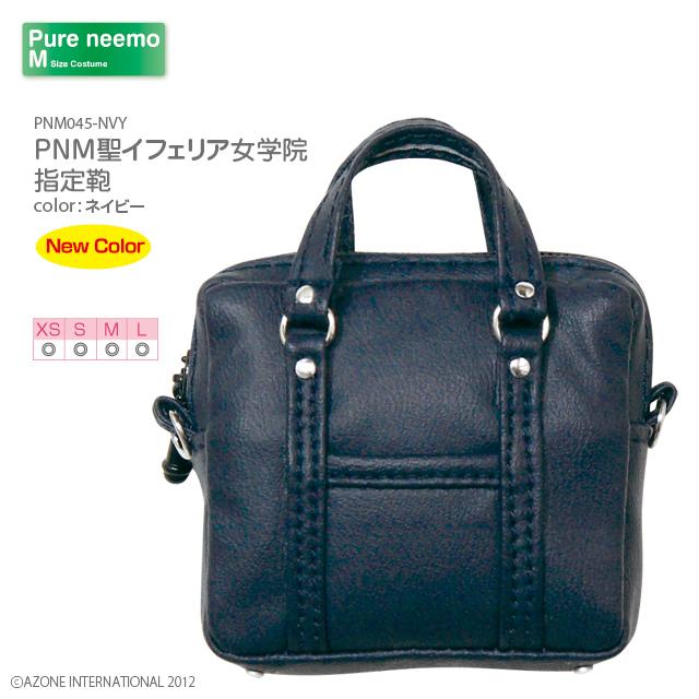 PNM聖イフェリア女学院 指定鞄