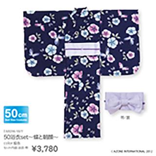 50浴衣set ~蝶と朝顔~