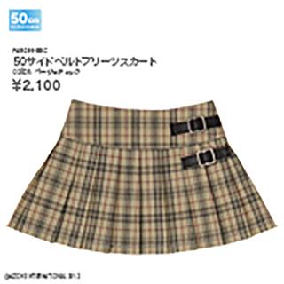 50サイドベルトプリーツスカート