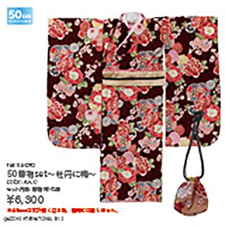 50着物set ~牡丹に梅~
