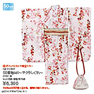 50着物set ~サクラしぐれ~(アゾンダイレクトストア販売ver.)