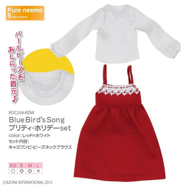 BlueBird'sSong プリティ・ホリデーset
