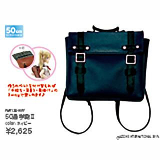 50通学鞄Ⅱ