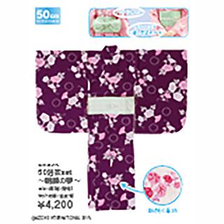 50浴衣set ~朝顔の夢~