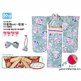50着物set ~桜雅~