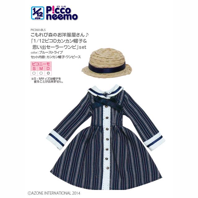 こもれび森のお洋服屋さん♪「1/12ピコD カンカン帽子&思い出セーラーワンピ」set