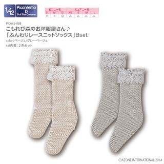 こもれび森のお洋服屋さん♪「1/12ピコD ふんわりレースニットソックス」Bset