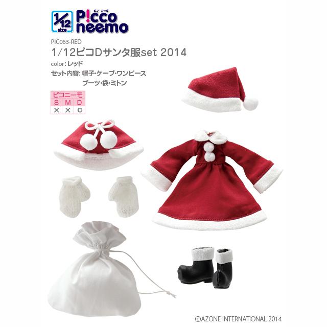 1/12ピコD サンタ服set2014