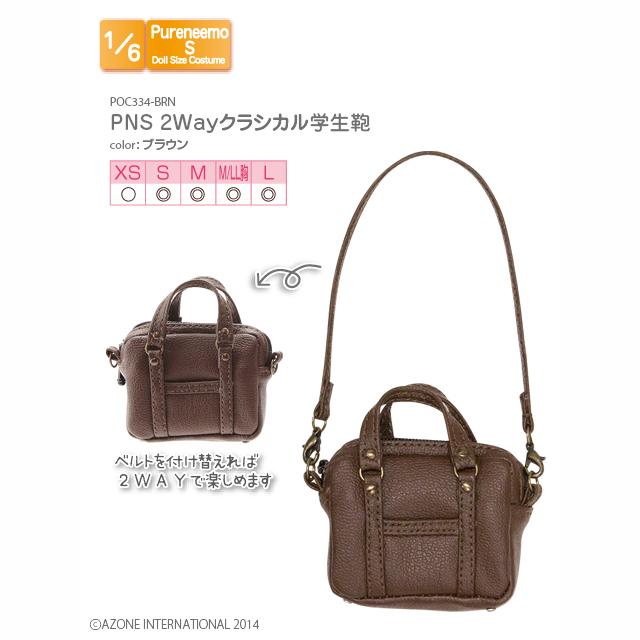PNS 2wayクラシカル学生鞄