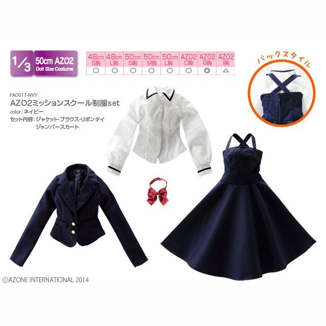 AZO2ミッションスクール制服set