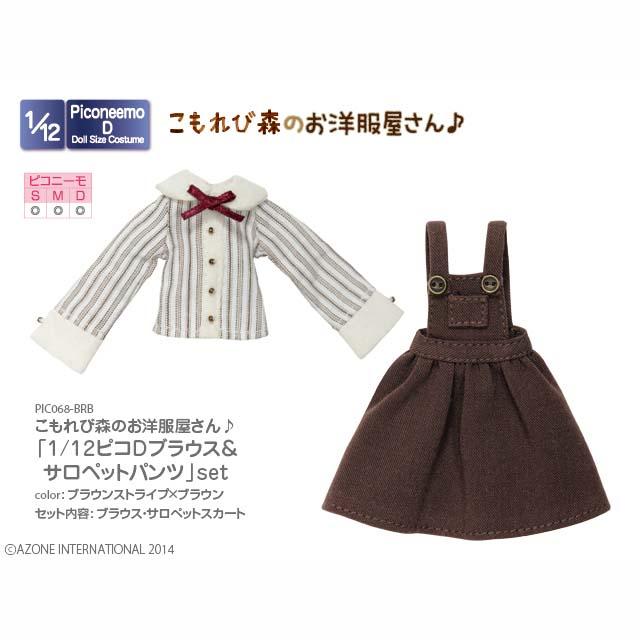 こもれび森のお洋服屋さん♪「1/12ピコD ブラウス&サロペットスカート」set