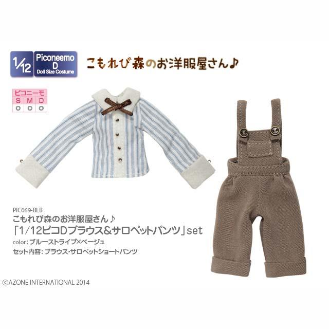 こもれび森のお洋服屋さん♪「1/12ピコD ブラウス&サロペットパンツ」set