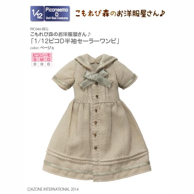 こもれび森のお洋服屋さん♪「1/12ピコD 半袖セーラーワンピ」