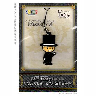 Lil'Fairy(リルフェアリー):ヴィスマルク ラバーストラップ(アゾンダイレクトストア限定商品)