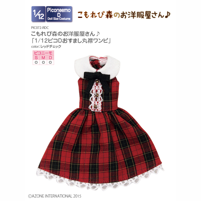 こもれび森のお洋服屋さん♪「1/12ピコD おすまし丸襟ワンピ」set