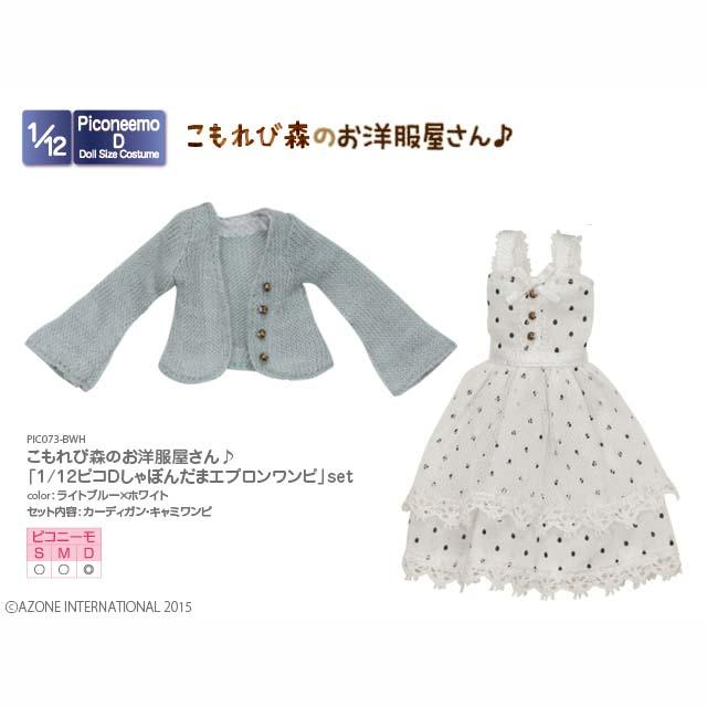 こもれび森のお洋服屋さん♪「1/12ピコD しゃぼんだまエプロンワンピ」set