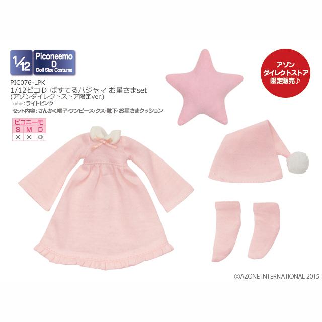 1/12ピコD ぱすてるパジャマ お星さまset(アゾンダイレクトストア限定販売)