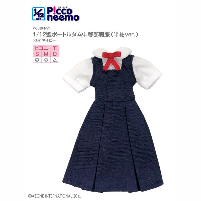 1/12聖ポートルダム中等部制服(半袖ver.)