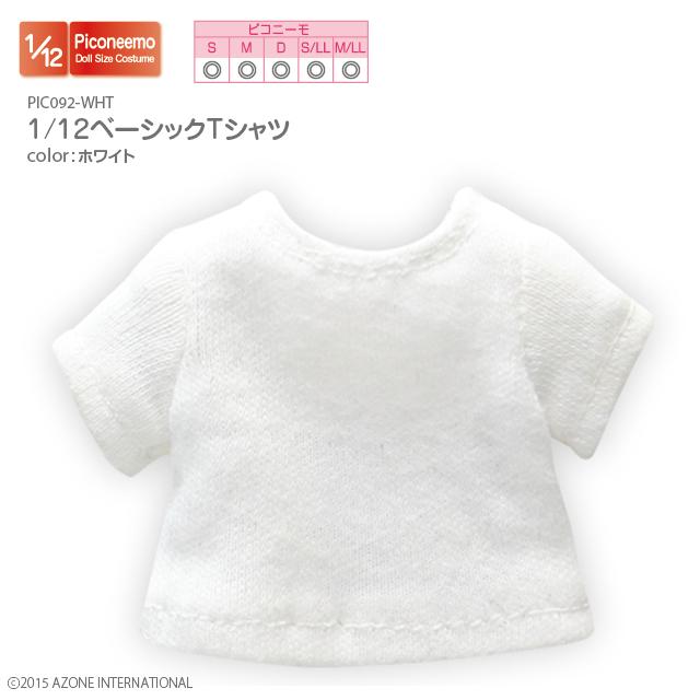 1/12ベーシックTシャツ