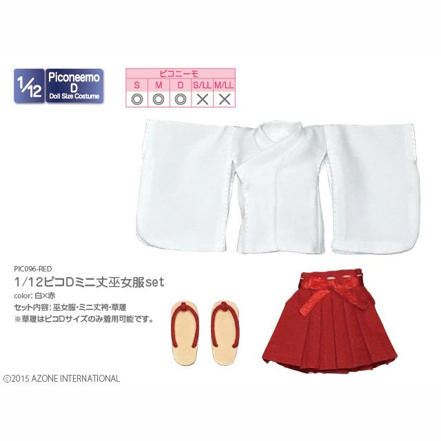 1/12ピコD ミニ丈巫女服set