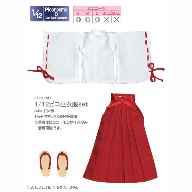 1/12ピコD 巫女服set