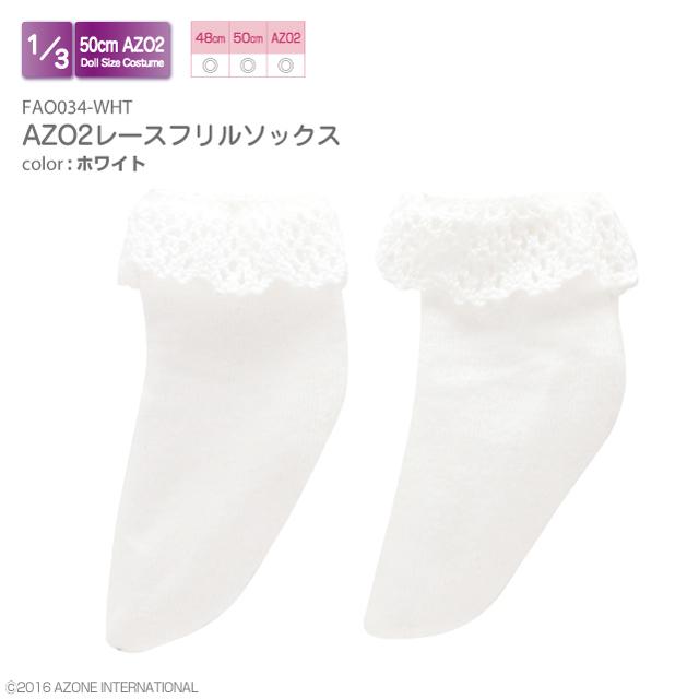 AZO2レースフリルソックス
