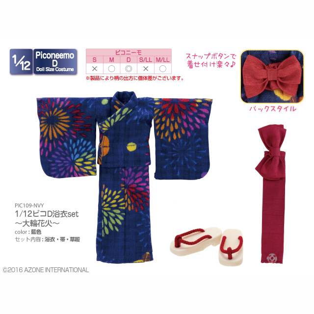 1/12ピコD 浴衣set~大輪花火~