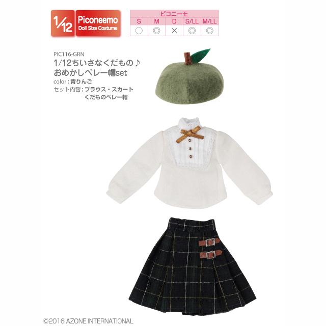 1/12ちいさなくだもの♪おめかしベレー帽set