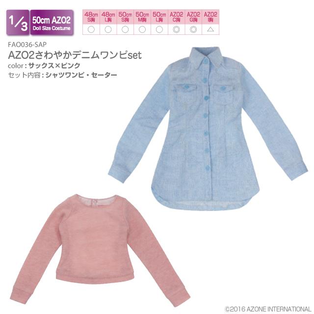 AZO2さわやかデニムワンピset