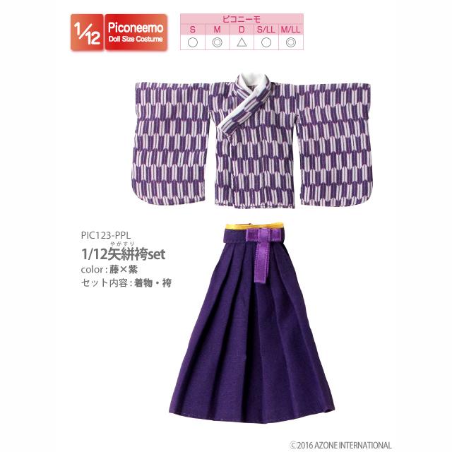 1/12矢絣袴set