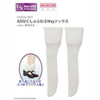 AZO2くしゅふわ2wayソックス