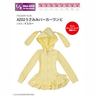 AZO2うさみみパーカーワンピ(アゾンダイレクトストア限定商品)
