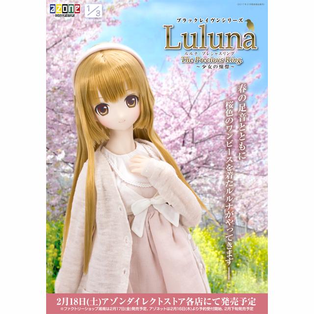 Luluna(ルルナ)/「The