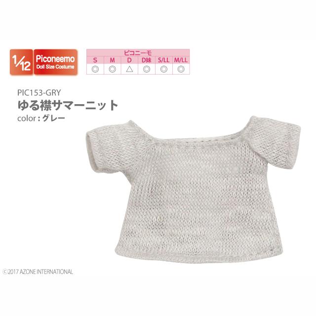 1/12ゆる襟サマーニット