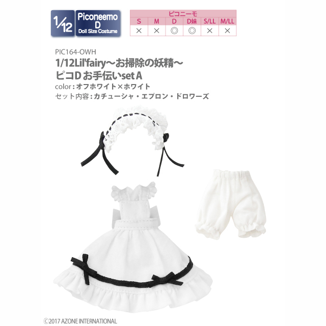 1/12Lil'fairy~お掃除の妖精~ピコD お手伝いsetA(アゾンダイレクトストア限定商品)