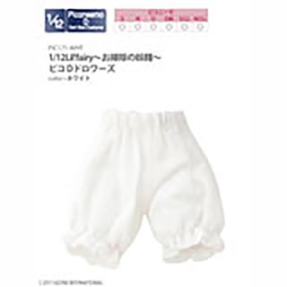 1/12Lil'fairy~お掃除の妖精~ピコD ドロワーズ(アゾンダイレクトストア限定商品)